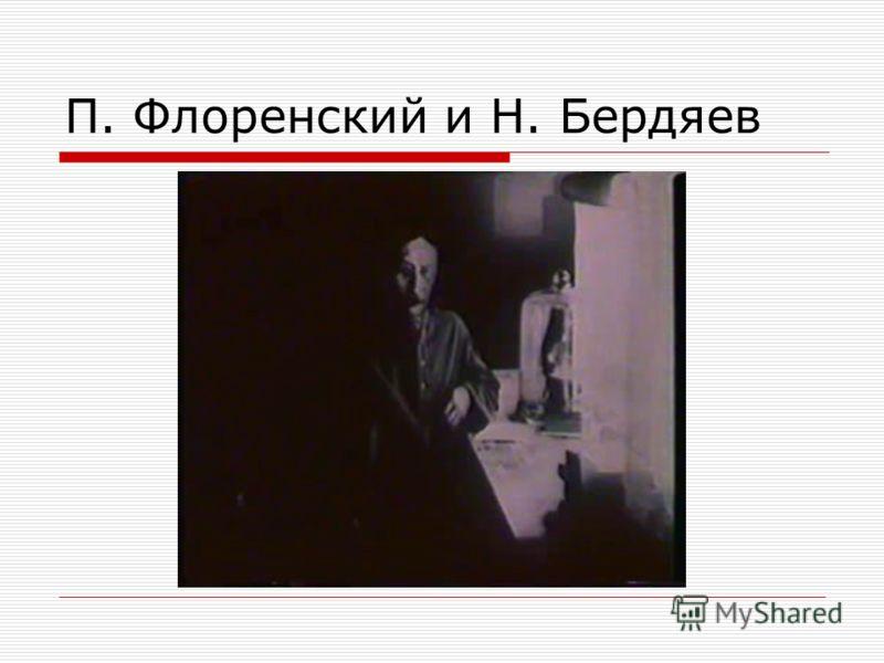 П. Флоренский и Н. Бердяев