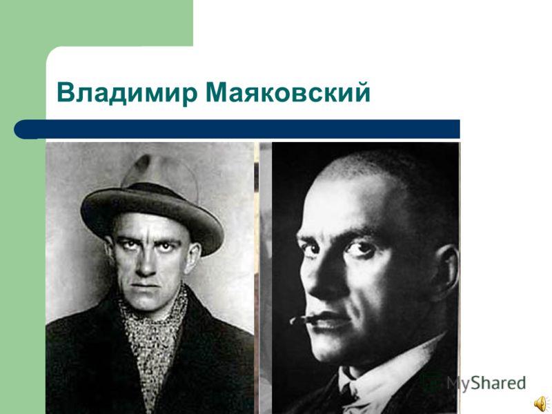 Владимир Маяковский