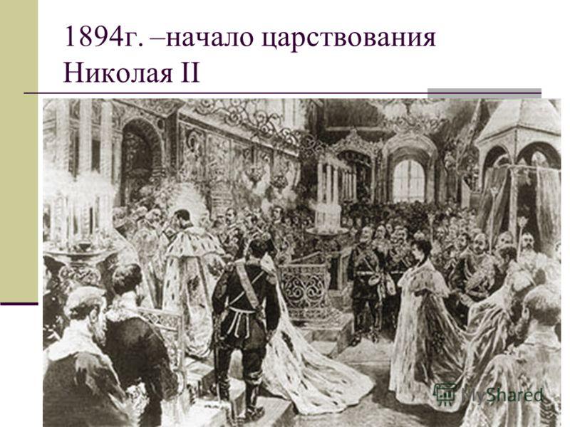 1894г. –начало царствования Николая II.