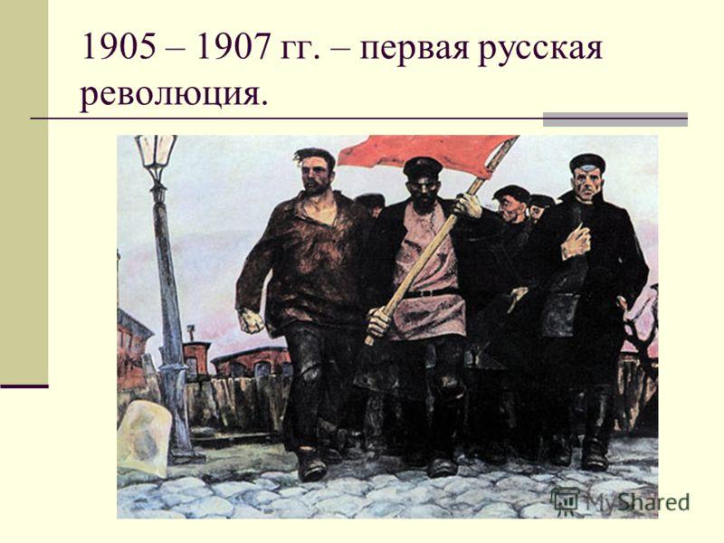 1905 – 1907 гг. – первая русская революция.