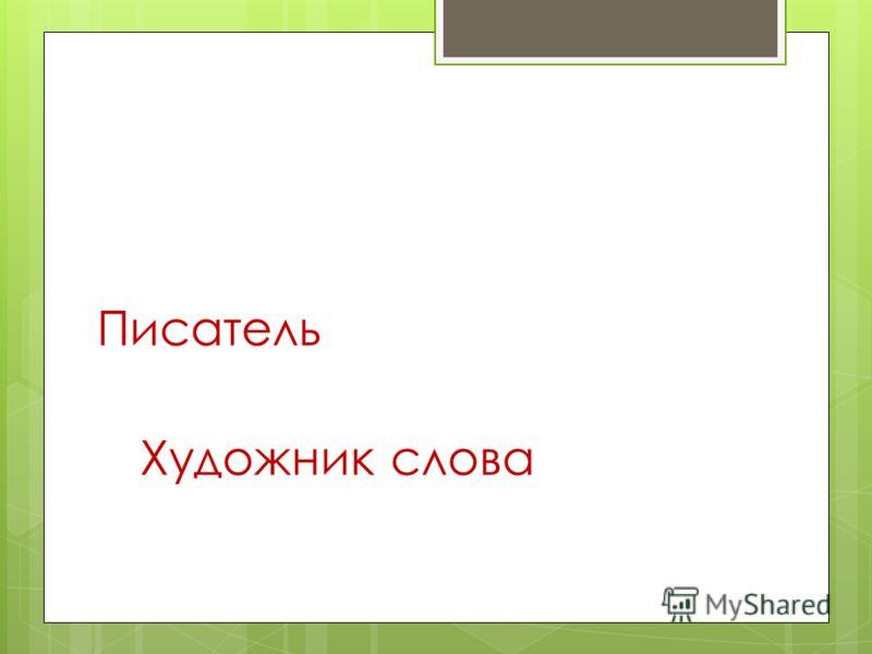 Художник слова Писатель