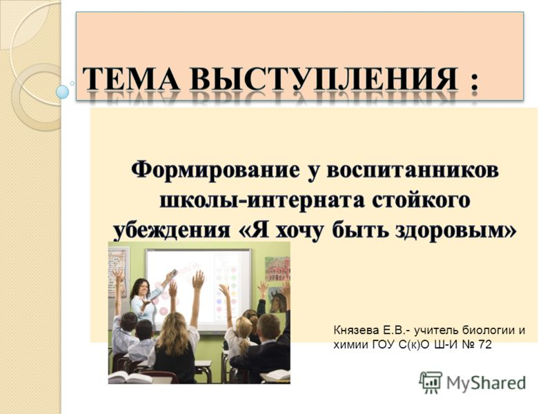 Князева Е.В.- учитель биологии и химии ГОУ C(к)О Ш-И 72