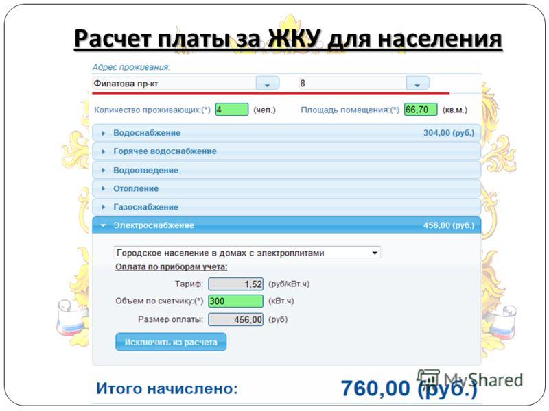 Расчет платы за ЖКУ для населения