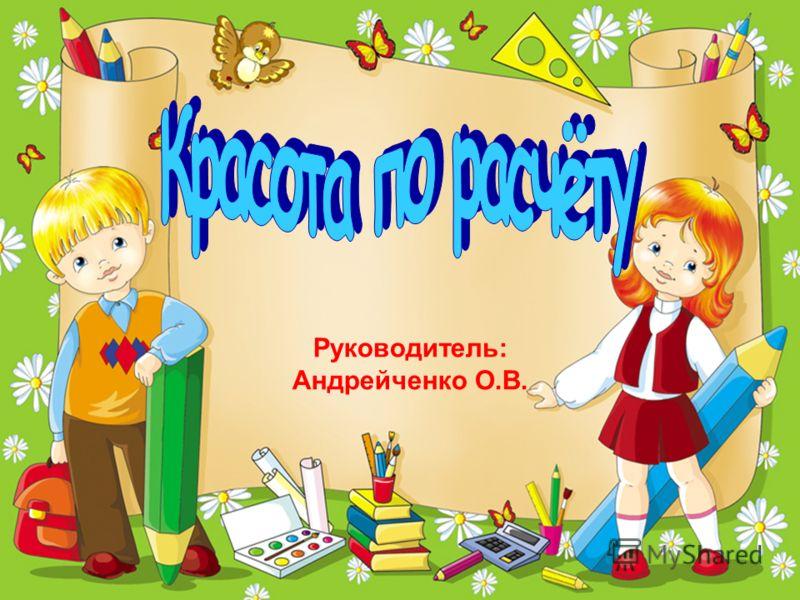 Руководитель: Андрейченко О.В.