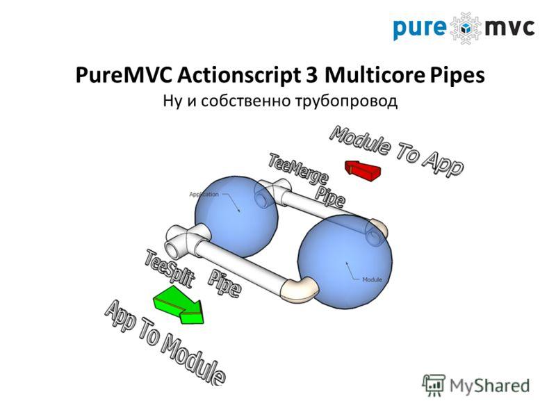 PureMVC Actionscript 3 Multicore Pipes Ну и собственно трубопровод