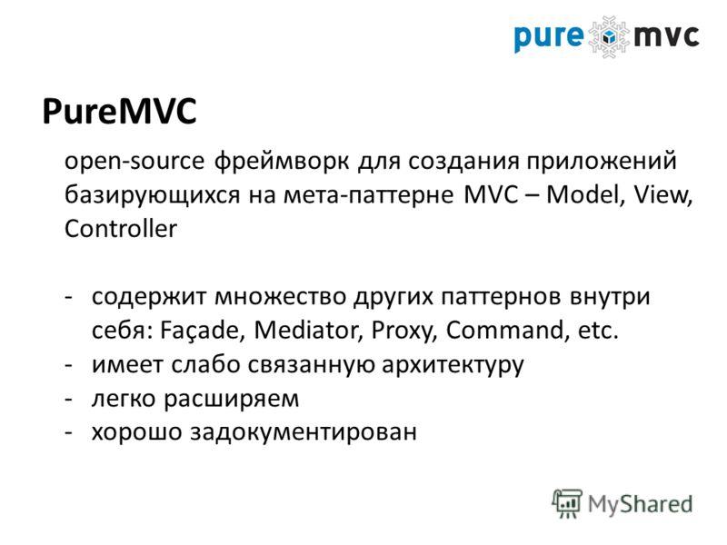 open-source фреймворк для создания приложений базирующихся на мета-паттерне MVC – Model, View, Controller -содержит множество других паттернов внутри себя: Façade, Mediator, Proxy, Command, etc. -имеет слабо связанную архитектуру -легко расширяем -хо