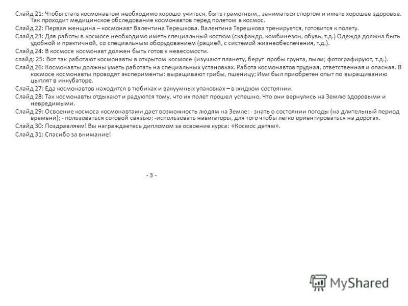 Слайд 21: Чтобы стать космонавтом необходимо хорошо учиться, быть грамотным,, заниматься спортом и иметь хорошее здоровье. Так проходит медицинское обследование космонавтов перед полетом в космос. Слайд 22: Первая женщина – космонавт Валентина Терешк