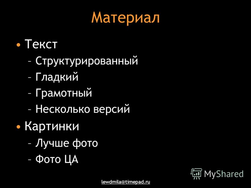 lewdmila@timepad.ru Материал Текст –Структурированный –Гладкий –Грамотный –Несколько версий Картинки –Лучше фото –Фото ЦА