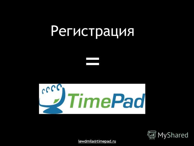 lewdmila@timepad.ru Регистрация =