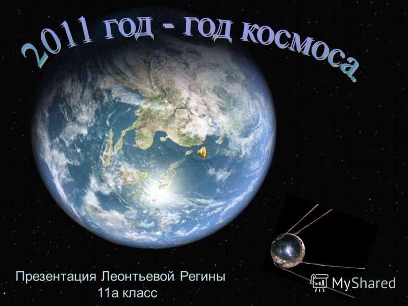 история космонавтики и вехи пути в космос: