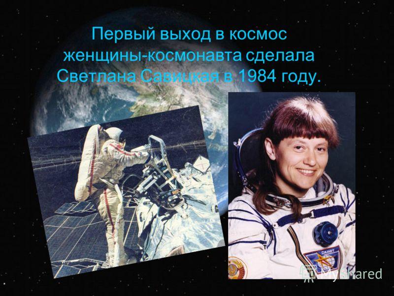 Первый выход в космос женщины-космонавта сделала Светлана Савицкая в 1984 году.