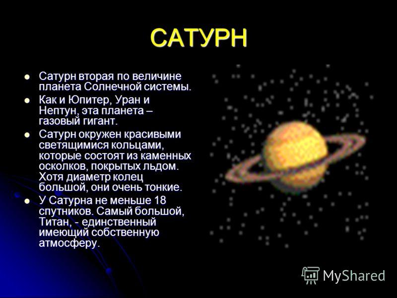 Презентация на тему Презентацию подготовил ученик А класса  10 САТУРН Сатурн вторая по величине планета Солнечной системы