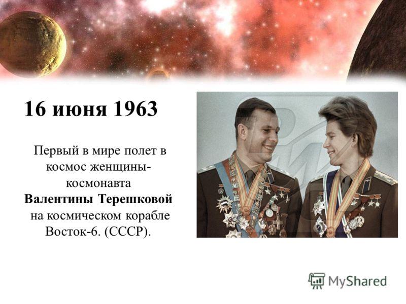 Первый в мире полет в космос женщины- космонавта Валентины Терешковой на космическом корабле Восток-6. (СССР). 16 июня 1963
