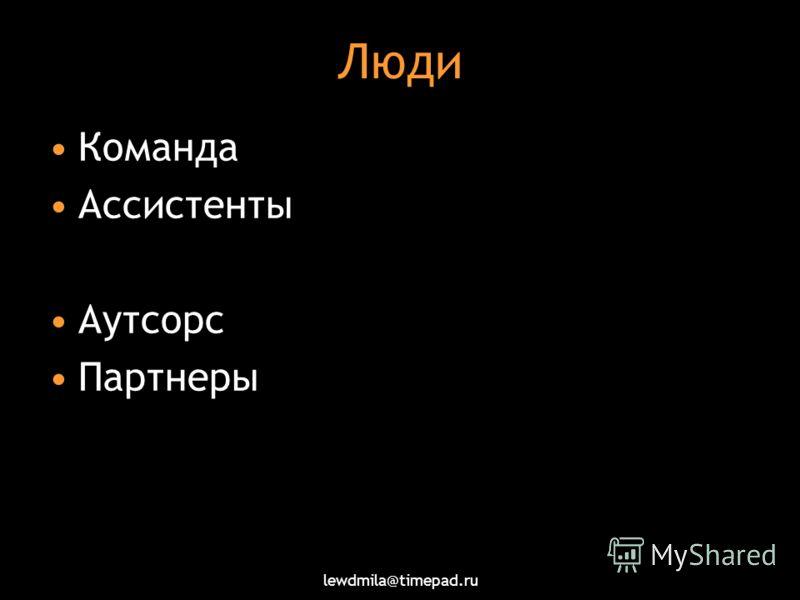 lewdmila@timepad.ru Люди Команда Ассистенты Аутсорс Партнеры