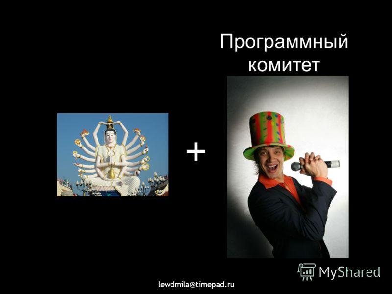 lewdmila@timepad.ru + Программный комитет