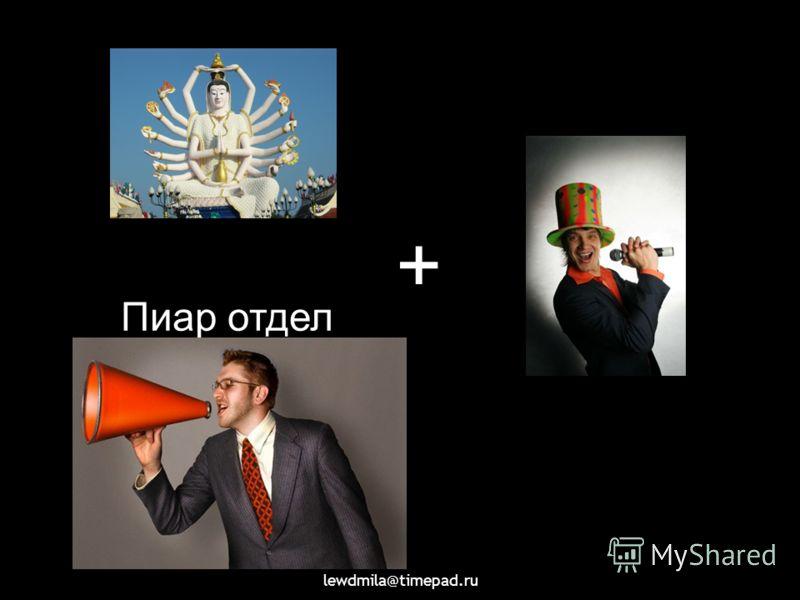 lewdmila@timepad.ru + Пиар отдел