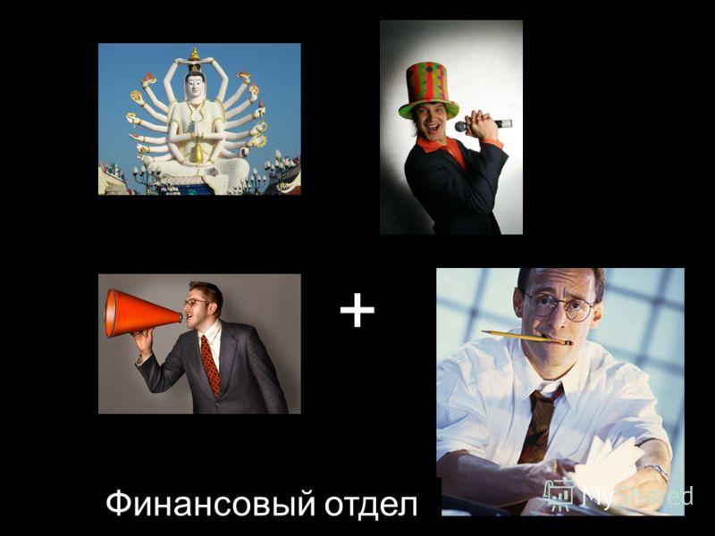 lewdmila@timepad.ru + Финансовый отдел