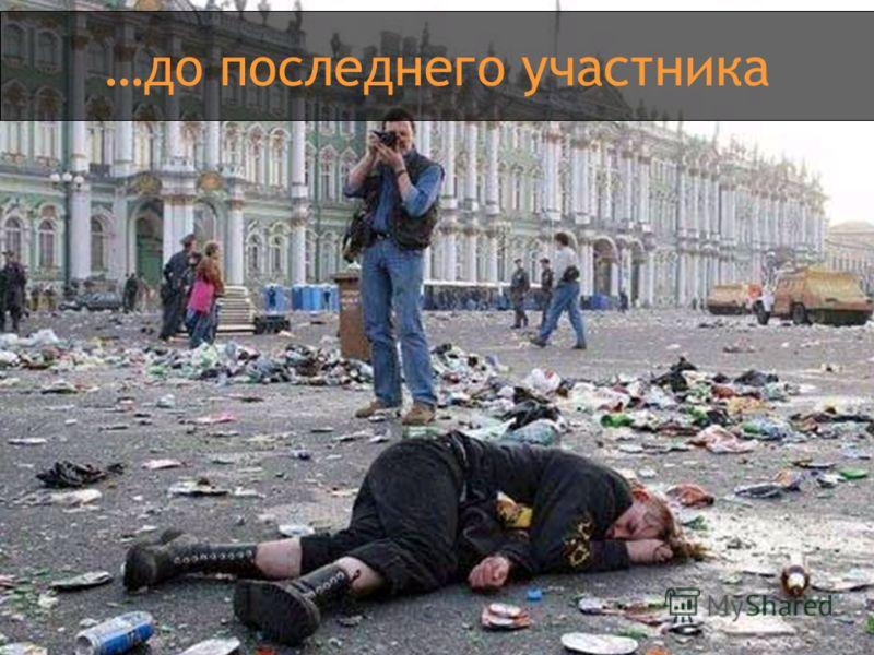 lewdmila@timepad.ru …до последнего участника