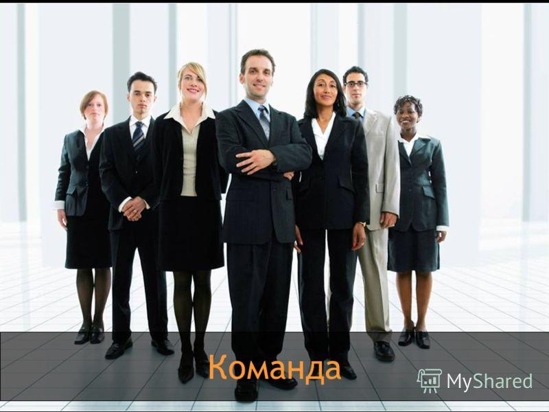 lewdmila@timepad.ru Команда