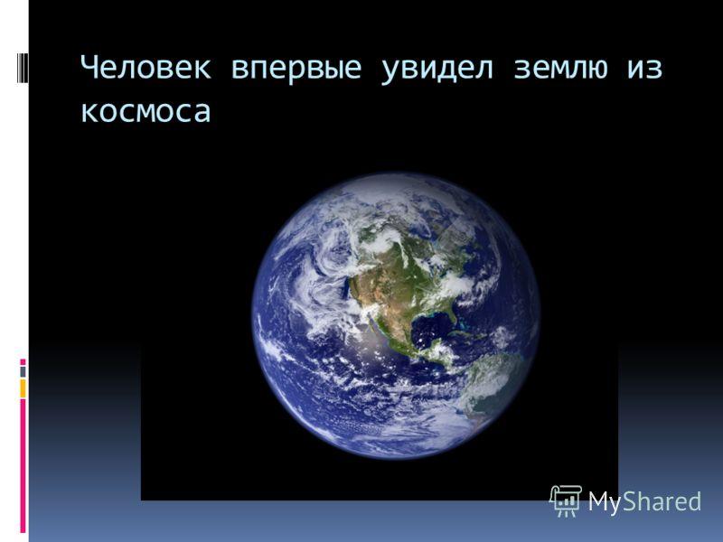 Человек впервые увидел землю из космоса