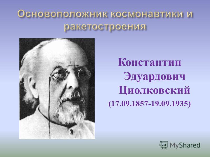 Константин Эдуардович Циолковский (17.09.1857-19.09.1935)