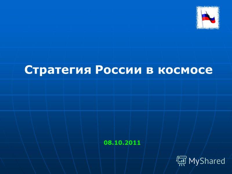Стратегия России в космосе 08.10.2011