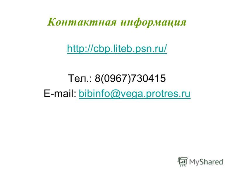 Контактная информация http://cbp.liteb.psn.ru/ Тел.: 8(0967)730415 E-mail: bibinfo@vega.protres.rubibinfo@vega.protres.ru