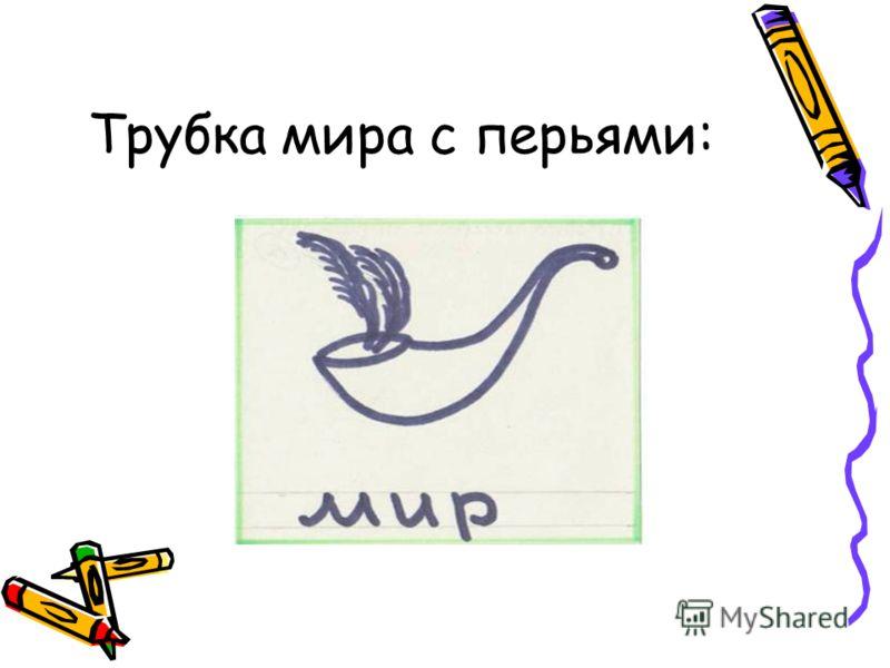 Трубка мира с перьями: