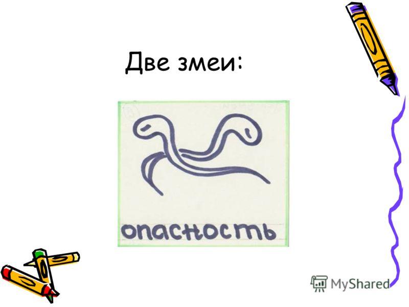 Две змеи: