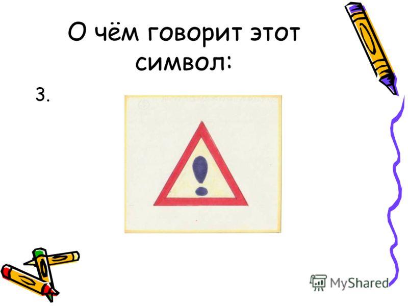 О чём говорит этот символ: 3.