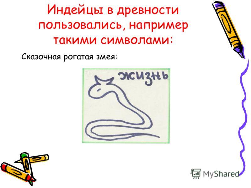 Индейцы в древности пользовались, например такими символами: Сказочная рогатая змея: