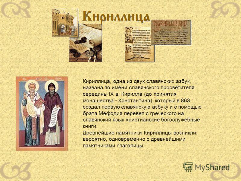 Славянских азбук названа по имени