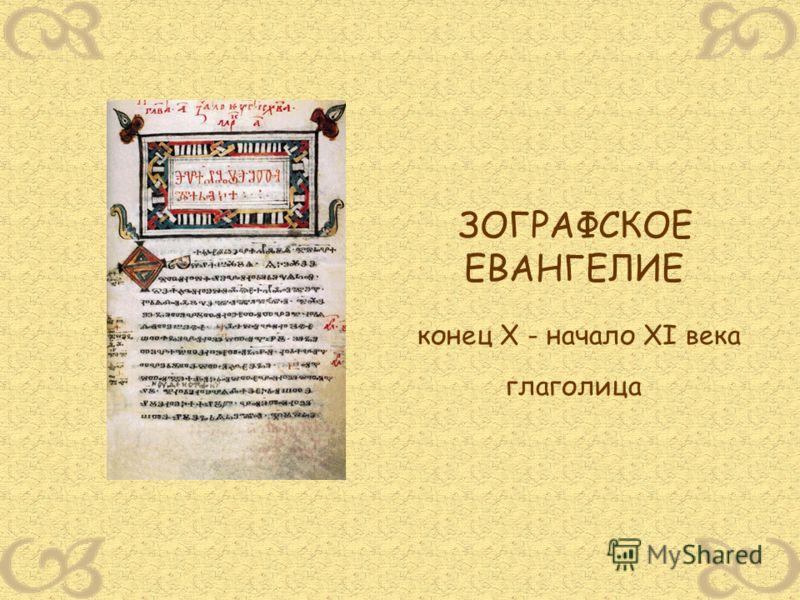 ЗОГРАФСКОЕ ЕВАНГЕЛИЕ конец X - начало XI века глаголица