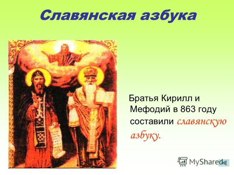Славянская азбука Братья Кирилл и Мефодий в 863 году составили славянскую азбуку.