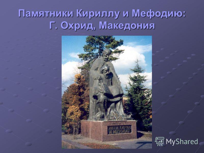 Памятники Кириллу и Мефодию: Г. Охрид, Македония