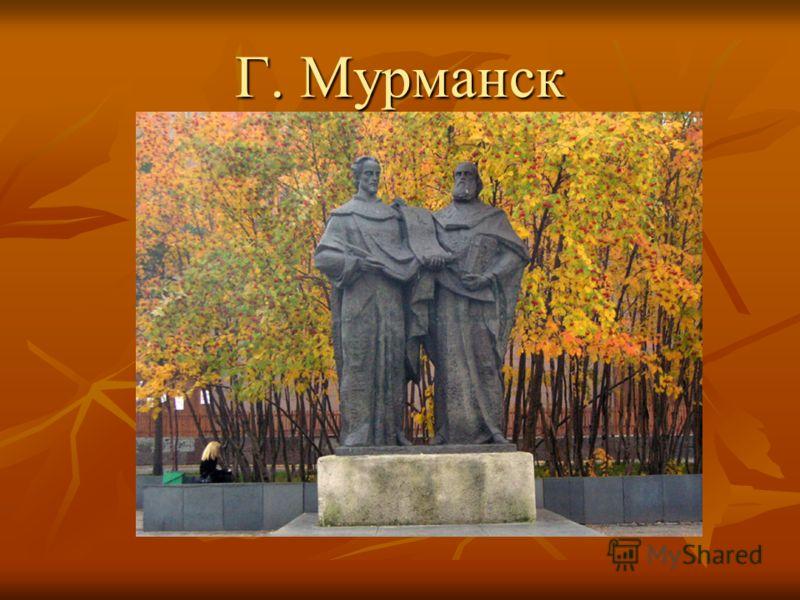 Г. Мурманск