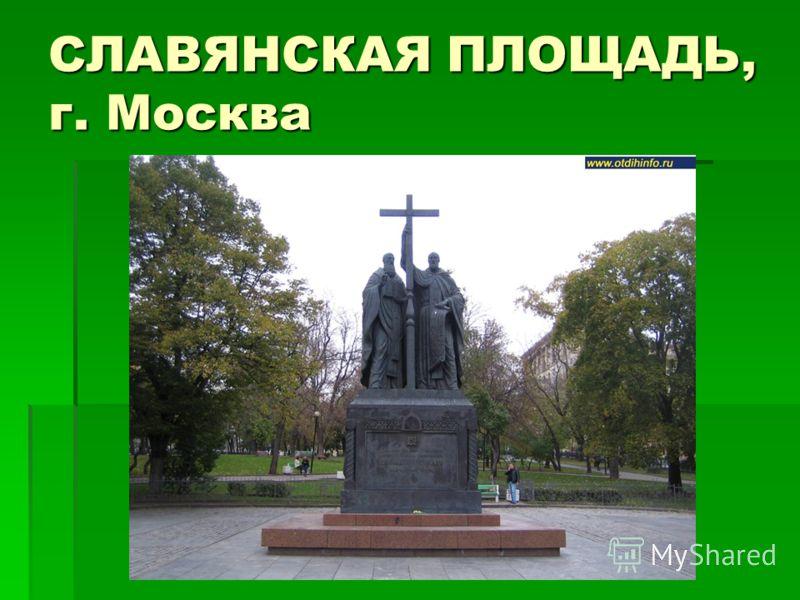 СЛАВЯНСКАЯ ПЛОЩАДЬ, г. Москва