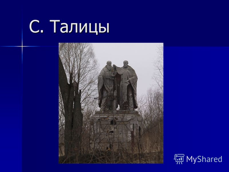 С. Талицы