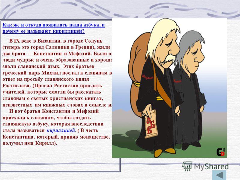 Знаете ли вы, как возникла русская письменность? Если не знаете, то мы можем вам рассказать. Но ответьте сначала на такой вопрос: чем отличается азбука от алфавита? Слово азбука произошло от названий двух первых букв славянской азбуки: А (аз) и Б (бу