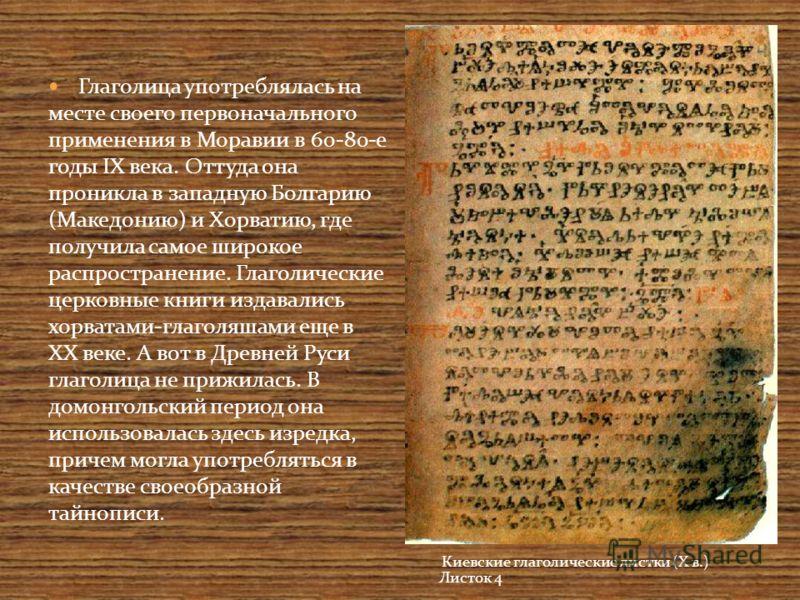 Глаголица употреблялась на месте своего первоначального применения в Моравии в 60-80-е годы IX века. Оттуда она проникла в западную Болгарию (Македонию) и Хорватию, где получила самое широкое распространение. Глаголические церковные книги издавались