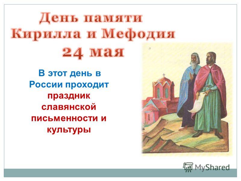 В этот день в России проходит праздник славянской письменности и культуры