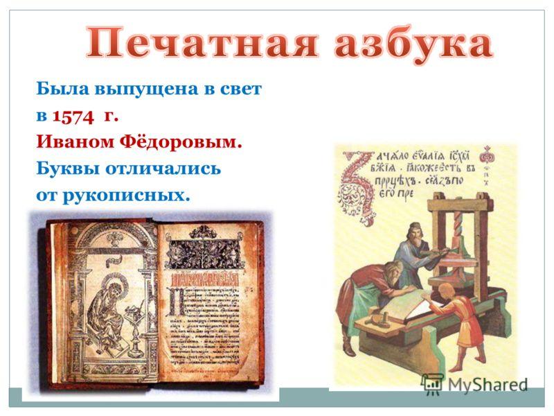 Была выпущена в свет в 1574 г. Иваном Фёдоровым. Буквы отличались от рукописных.