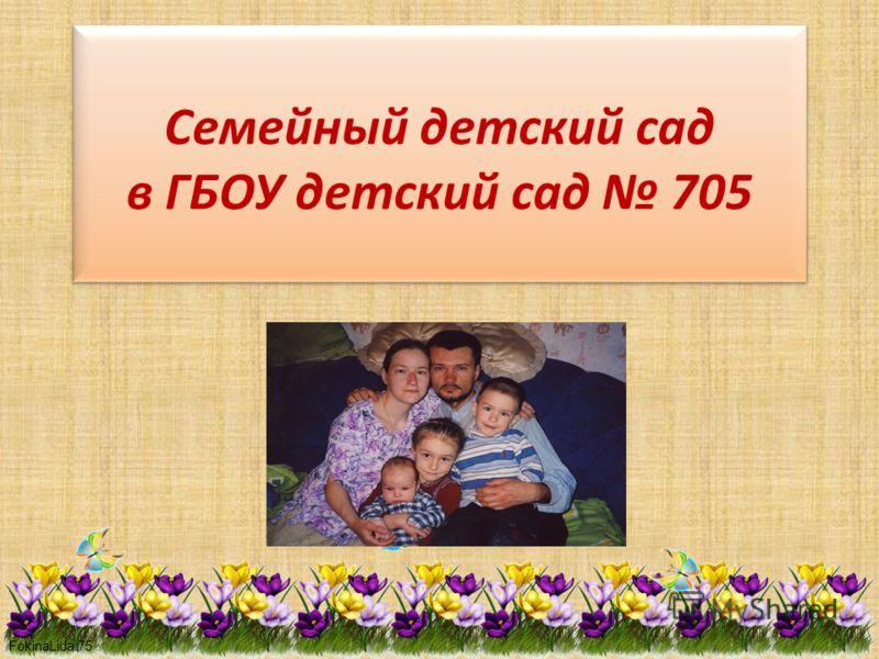 FokinaLida.75 Семейный детский сад в ГБОУ детский сад 705