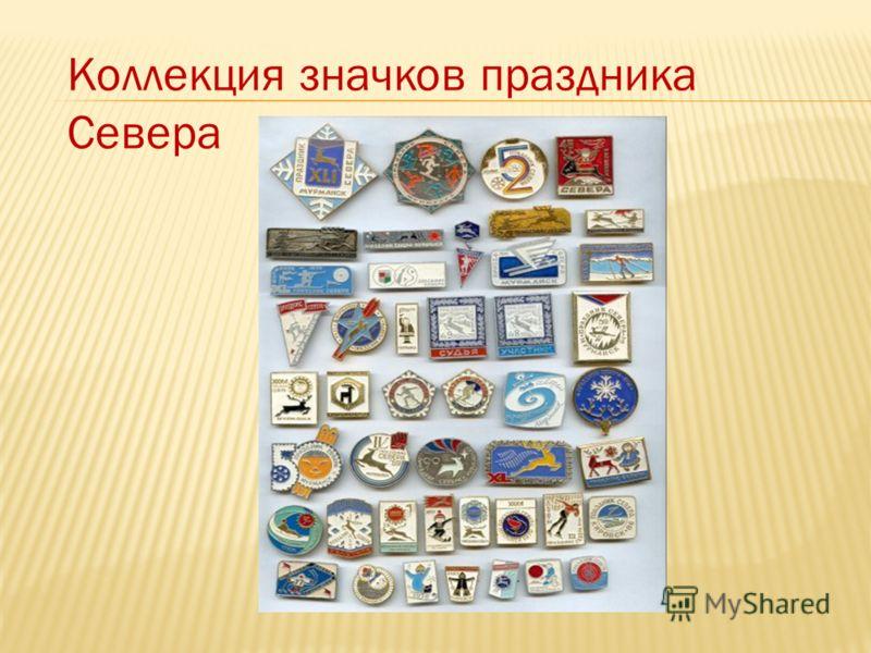 Коллекция значков праздника Севера