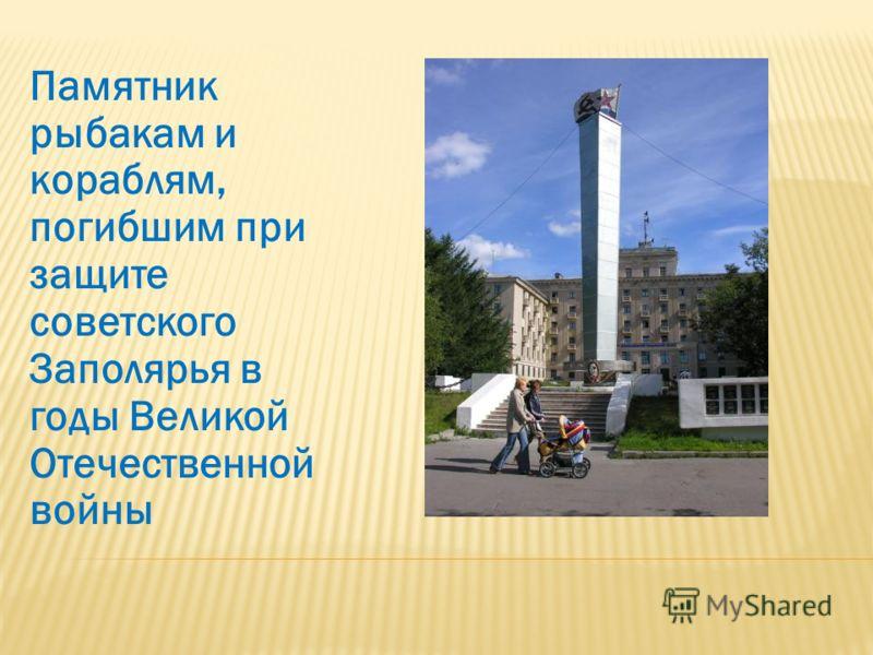 Памятник рыбакам и кораблям, погибшим при защите советского Заполярья в годы Великой Отечественной войны