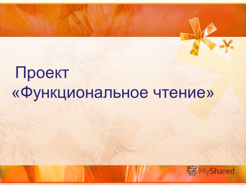 Проект «Функциональное чтение»
