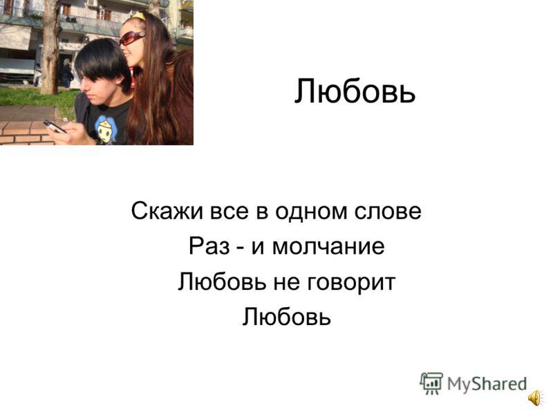 Любовь ТОри Сабруж