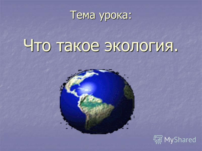 Тема урока что такое экология