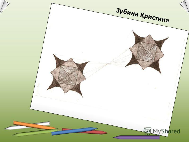 Зубина Кристина