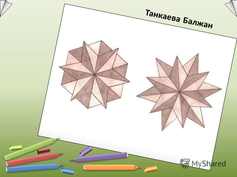 Танкаева Балжан